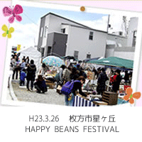 HAPPY BEANS FESTIVAL